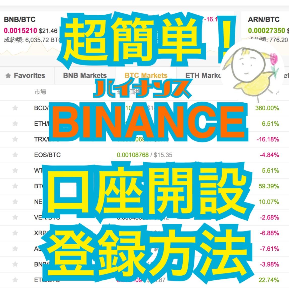 【激安手数料】超簡単!仮想通貨取引所BINANCE(バイナンス)への登録方法!【取引量世界No.1】