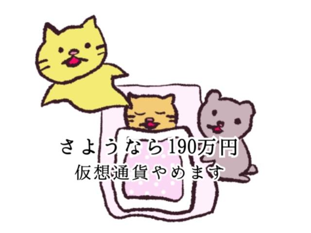 さようなら190万円…仮想通貨やめます