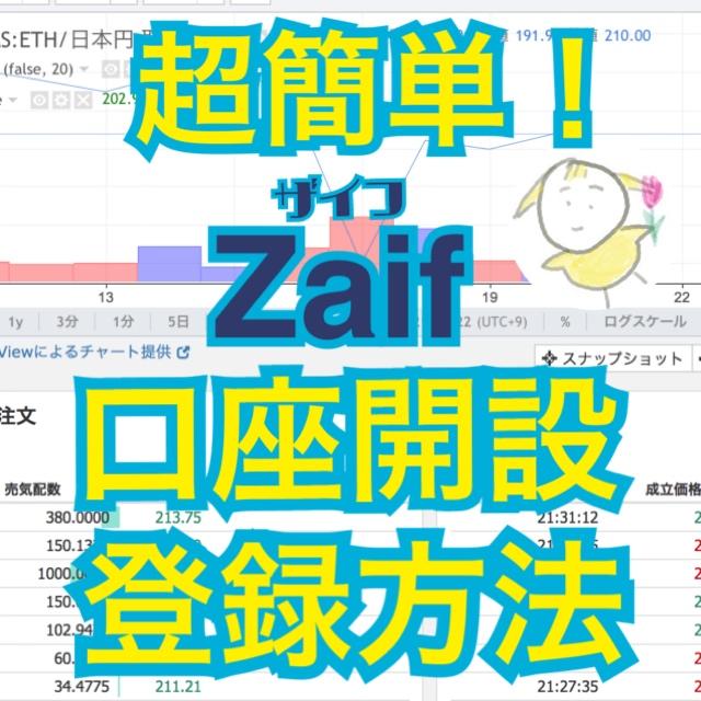 【国内最安手数料】超簡単!仮想通貨取引所Zaif(ザイフ)への登録方法!【かんたん設定】