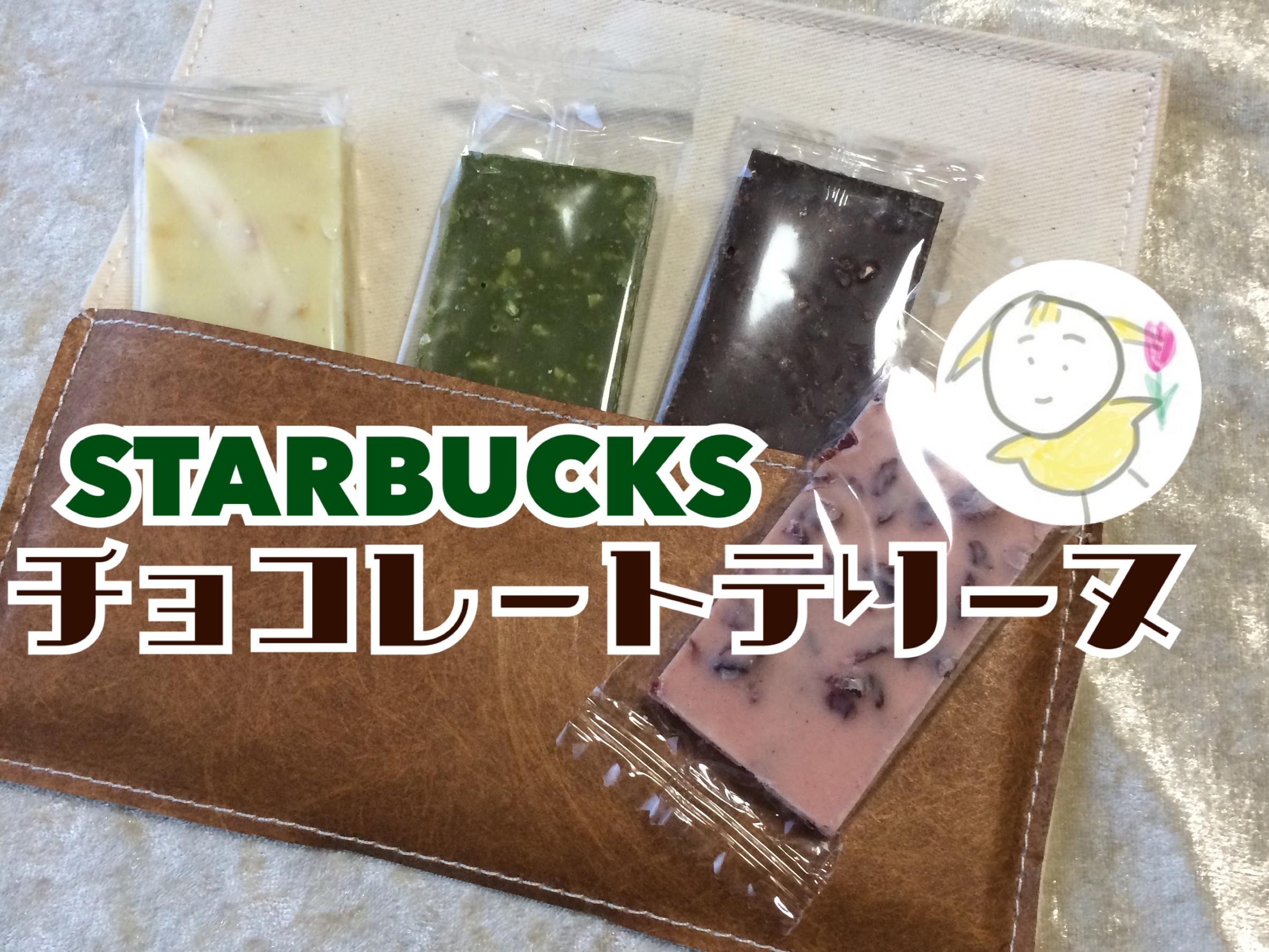 【スターバックス】話題のペンケース入りチョコレートテリーヌを大解剖!【バレンタイン2018】