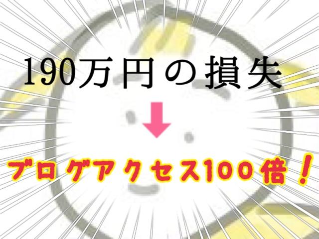 『コインチェックに190万円預けてる』って記事を書いたらブログのアクセス数が100倍になったよ!【1月PV】