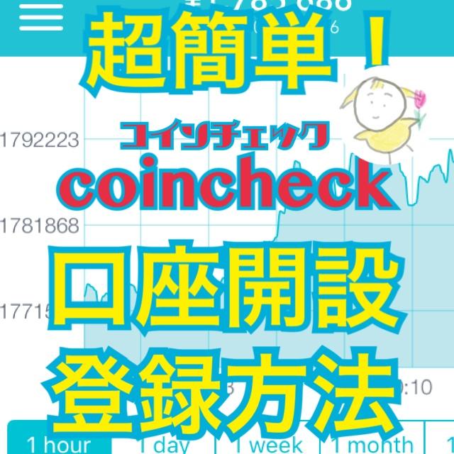 【ビットコイン】超簡単!仮想通貨取引所coincheck(コインチェック)への登録方法!【リップル】