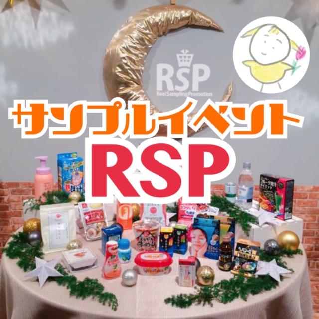 乞食系女子の祭典、RSP(リアルサンプリングプロモーション)に行ってきたよ!