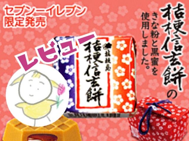 【レビュー】桔梗信玄餅チロルチョコを食べてみたよ!【セブン限定・値段、カロリーも!】