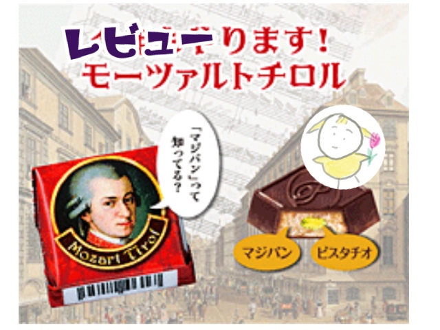 【レビュー】モーツァルトチロルチョコを食べてみたよ!【値段、カロリーも!】