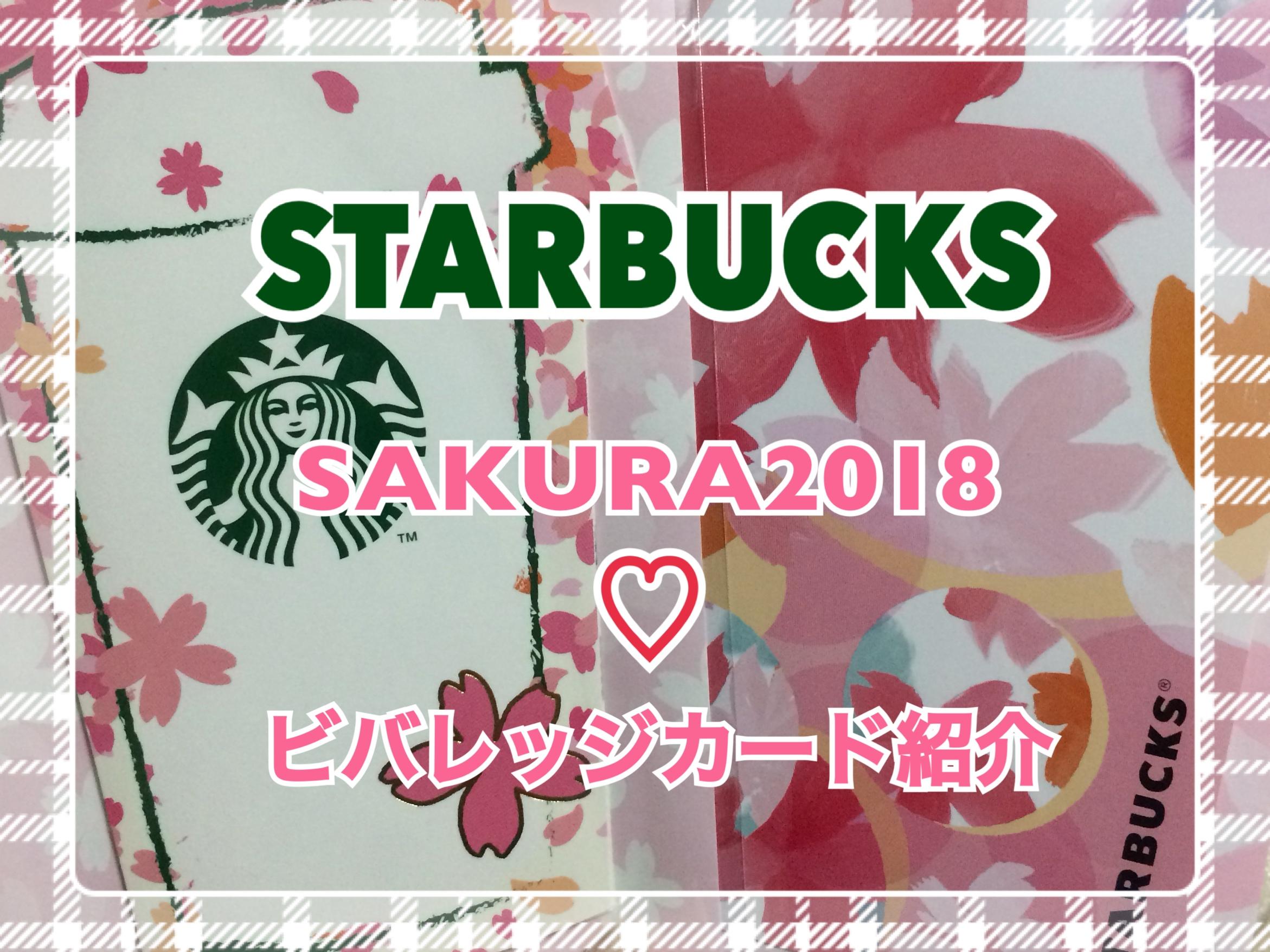 スターバックス【SAKURA(さくら)2018】お得で可愛いビバレッジカード・スタバカード紹介♡