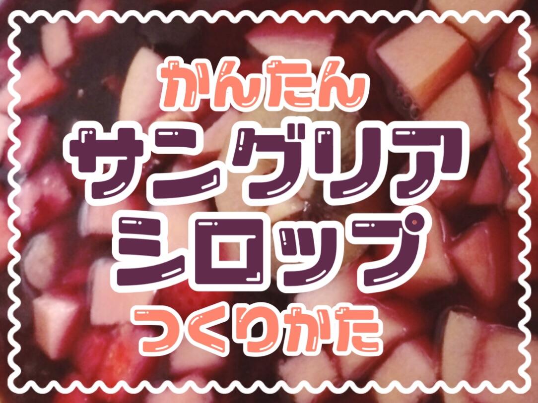 【赤ワイン】サングリアは煮込むと激ウマ!サングリアシロップはお酒が弱い人にもオススメ!【簡単レシピ】
