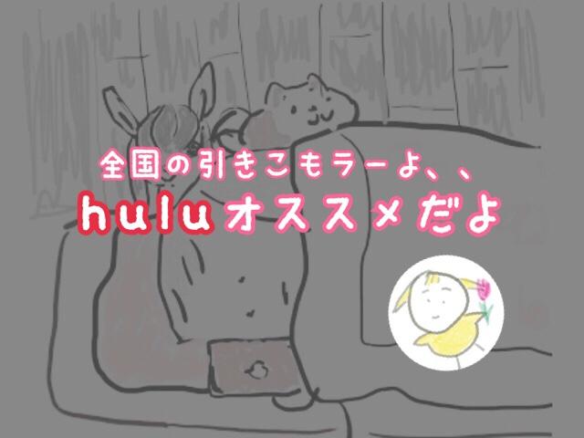 『hulu』のメリット・デメリット・無料期間登録方法を引きこもりニートが紹介!