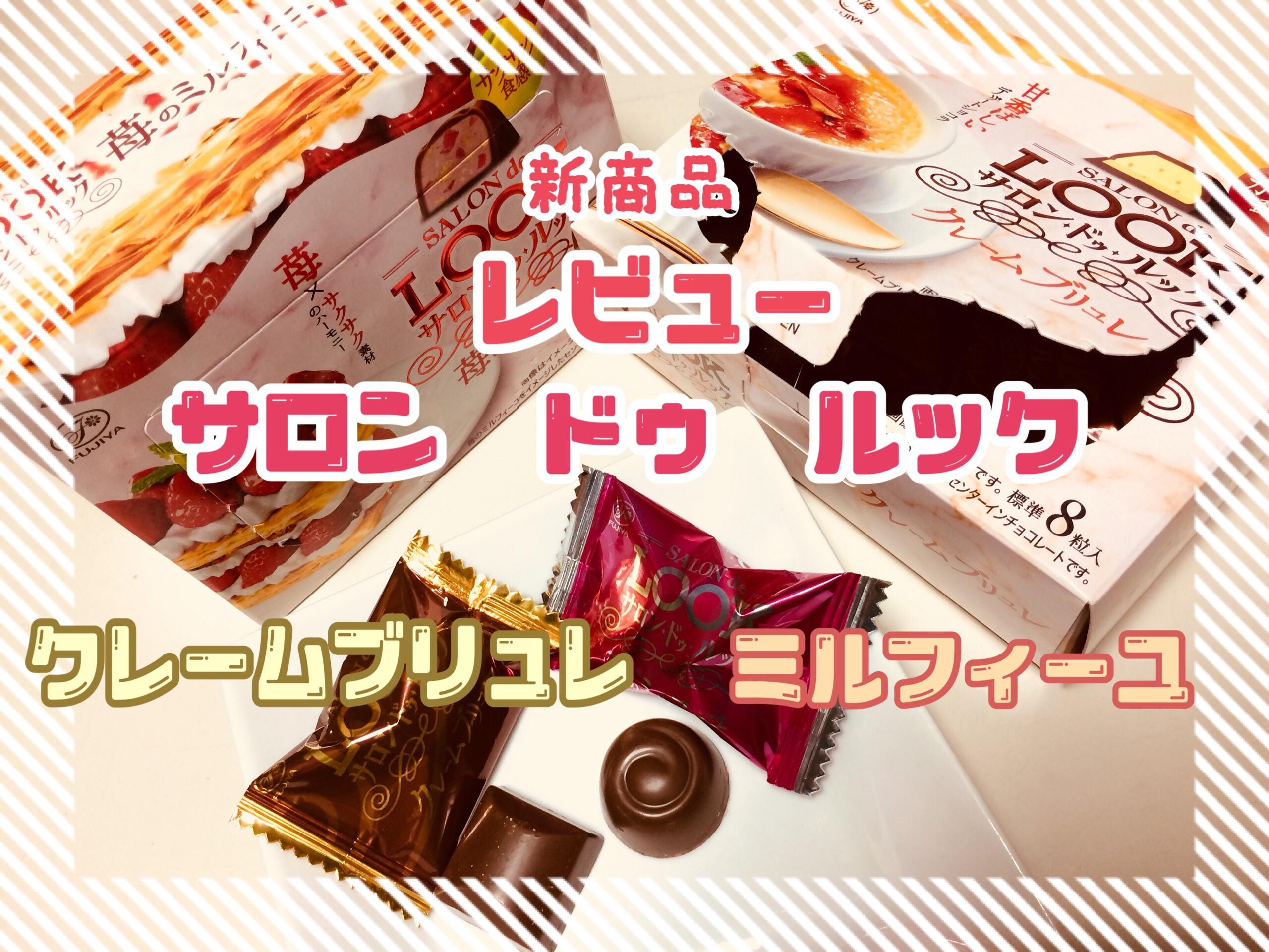 【レビュー】新発売LOOK!サロン・ドゥ・ルック(クレームブリュレ&苺のミルフィーユ)どっちが美味しい?【比較】