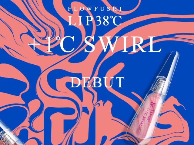 大人気フローフシのリップ「LIP38℃」春の限定色が発売!「LIP38℃ +1℃ スワール:渦 」はどこで販売される?各色徹底解説!