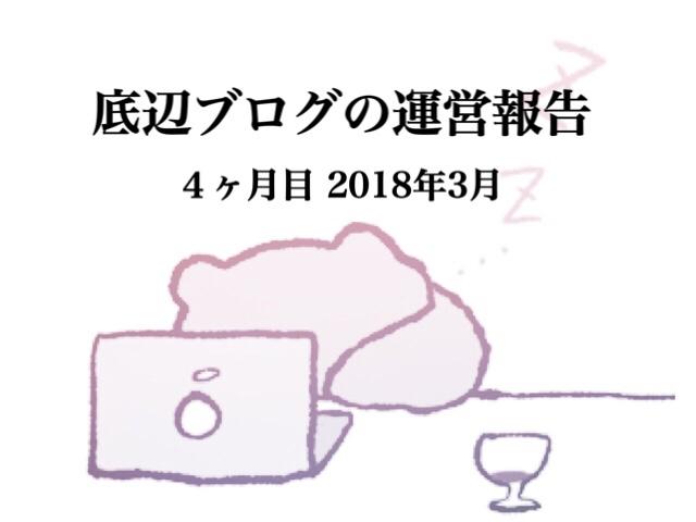 【2018年3月】ブログ開始4ヶ月目のニートブログ運営報告|これが落ちこぼれ底辺ブログだ…!!!