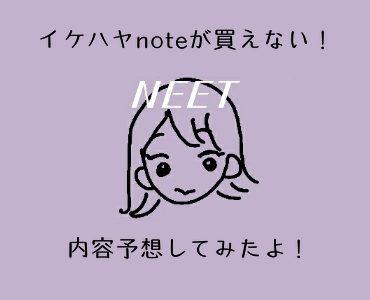 イケハヤnoteが買えないから記事内容を予測するよ!【クレカなしニート】