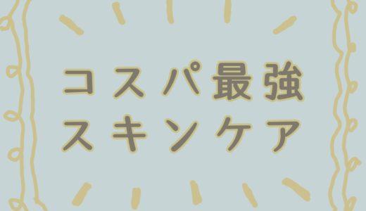 【プチプラ】コスパを追求したおすすめスキンケア方法紹介するよ!【乾燥肌】
