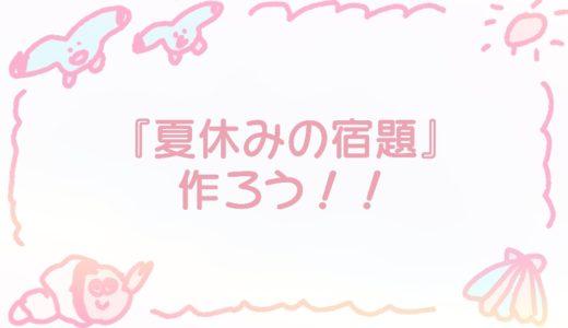 平成最後の夏を後悔しない為に!『夏休みの宿題』を立てよう!