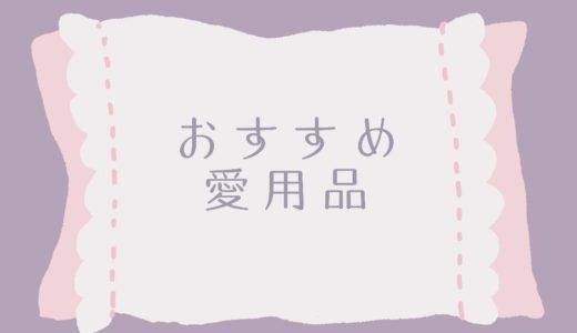 【愛用品】アラサーニートが5年使い続けているモノ7つ紹介するよ!【長年】