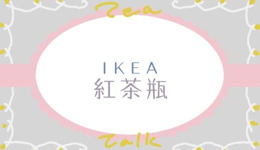 【IKEA】ルピシアの紅茶に最適な入れ物発見!福袋にも!【スパイス瓶】