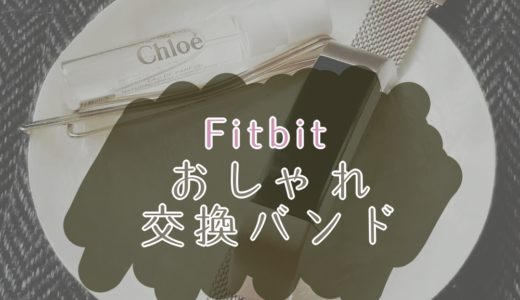 Fitbit Alta HR が一気におしゃれになる!おすすめ交換バンド発見!【ステンレス】