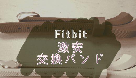 【1セット330円】活動量計Fitbit Alta HR の激安交換バンドをレビュー!【シリコン】