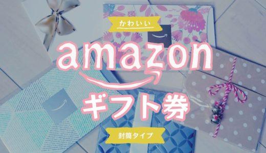 【おすすめ】Amazonギフト券の封筒タイプがかわいい!お祝いやプレゼントにも!【ギフトカード】