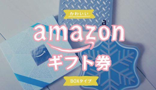 【おすすめ】Amazonギフト券ボックスタイプがかわいい!お祝いやプレゼントにも!【ギフトカード】