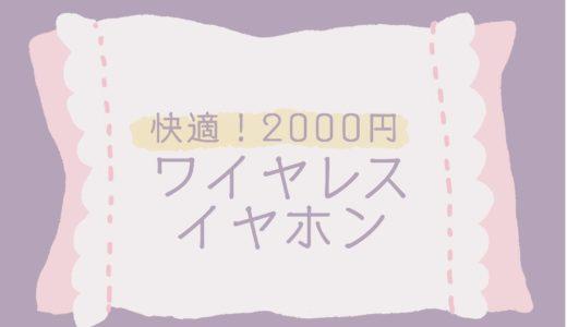 【2000円以下!】Amazonで人気のワイヤレスイヤホン買ってみたよ!【安い】