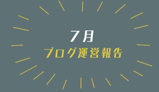 【2018年7月】ブログ開始8ヶ月目のニートブログ運営報告|こんなに成長してないブログ他にある??