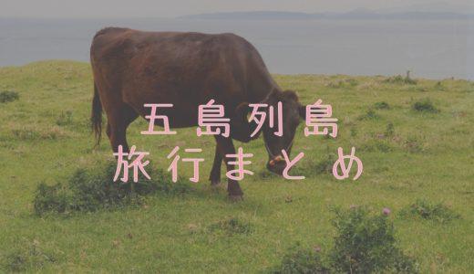 【10日間旅行】五島列島行ってきたレポまとめ【世界遺産・教会】