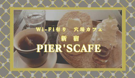 【新宿カフェ】PIER'SCAFE(ピアーズカフェ)はWi-Fi有りで穴場!?ブロガー向きかも!?【西武新宿ペペ】