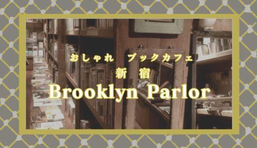 【新宿】Brooklyn Parlor(ブルックリンパーラー)はブロガー、フリーランスに超絶オススメカフェだった!