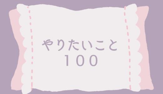 ニートが『やりたいこと100項目』挙げたら自分の本心がわかってきた【やりたいことリスト】