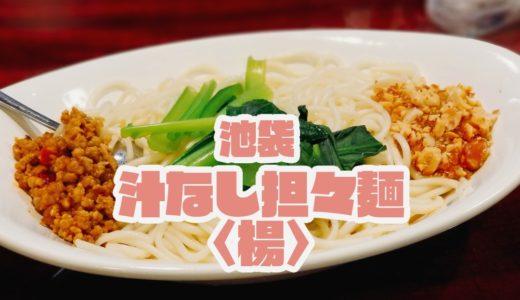 【甘党】池袋・汁なし担々麺〈楊 ヤン〉激辛担々麺の甘口を頼んでみたら…【孤独のグルメ・マツコの】