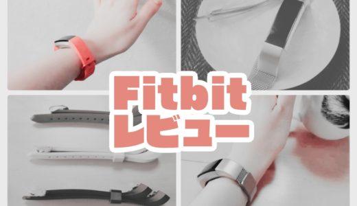 【レビュー】Fitbit Alta HRを10ヶ月使って分かったこと【おすすめ機能】