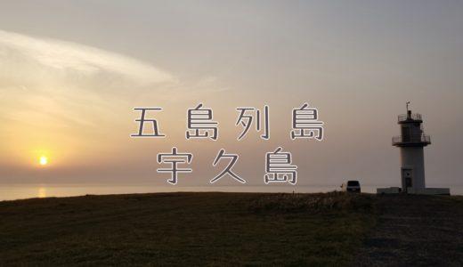 (長崎県)五島列島・宇久島【観光スポット・旅行記】