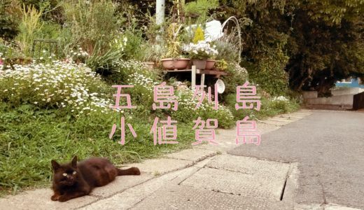 (長崎県)五島列島・小値賀島【観光スポット・旅行記】