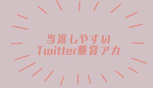当選しやすいTwitter懸賞アカウントの作り方3つ!