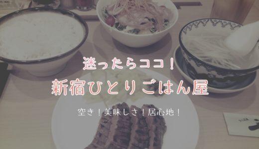 【安定】居心地の良い!新宿ひとりご飯屋を紹介するよ!【女子ひとりでも】