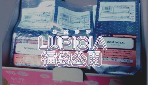 ルピシアの福袋2018冬♡中身公開するよ!
