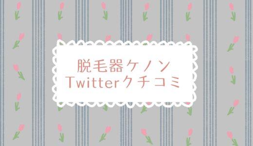 【Twitter】ケノンのレビューまとめ【2018年最新】口コミまとめ【@コスメ】
