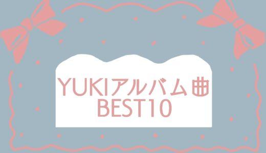 YUKIおすすめアルバム曲ランキング10【BEST TEN】