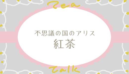 【カルディ】『不思議の国の紅茶』はアリスパッケージが可愛い紅茶!