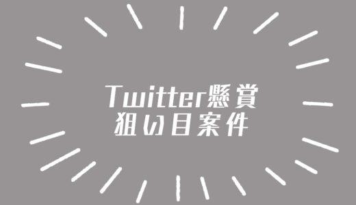 【Twitter懸賞】当たりやすいキャンペーンの特徴3つを解説!