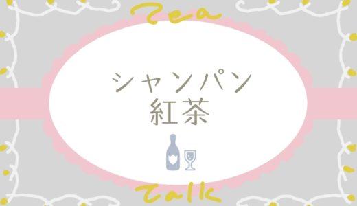 【スパークリング】シャンパンフレーバーの紅茶飲み比べ!【ルピシア・えいこく屋】