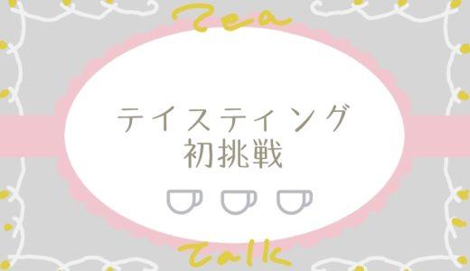 【ノリタケ】紅茶のテイスティングカップで鑑定に初挑戦!【使い方】