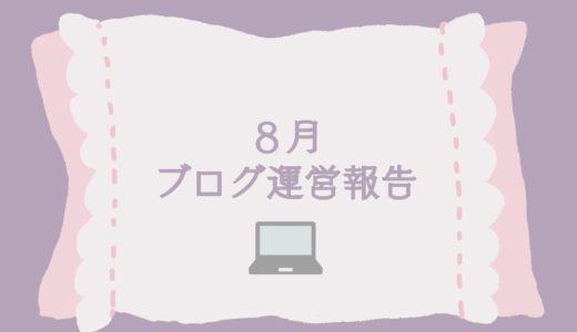ブログ開始9ヶ月のニートブログ運営報告|平成最後の夏休み、終わる