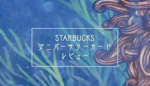 スターバックス【アニバーサリー2018】ビバレッジカード達をご紹介!