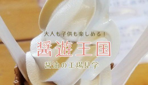 埼玉県で醤油の工場見学!『醤遊王国』でこだわりの醤油の世界に浸ろう