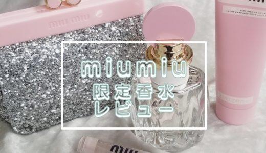 miumiuの新作香水!数量限定『ミュウミュウ フルール ダルジャン オードパルファム アブソリュ』が超絶かわいい!