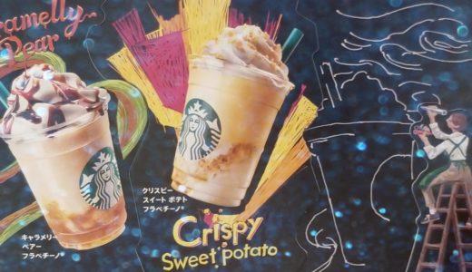 【かぼちゃ】秋のスタバ新作フラペチーノ第3弾はパンプキン!?【予想】