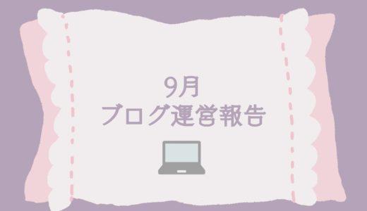 ブログ開始10ヶ月のニートブログ運営報告|収益2倍からの4倍へ!