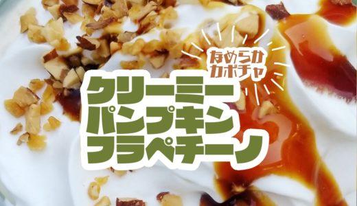 スタバ新作『クリーミー パンプキン フラペチーノ®』はスーパーかぼちゃプリン!